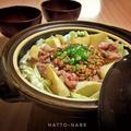 【昆布茶de納豆鍋】いつもは昆布ダシで作る納豆鍋。昆布茶で作ったら旨味のある仕上がりに!ご飯に合う鍋料理。