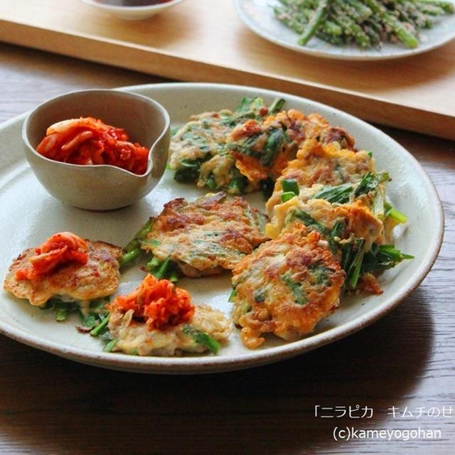安くて簡単!栄養たっぷり!「ニラピカ」レシピ