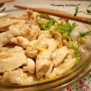 レンジで簡単♪鶏むね肉のさっぱりレモン蒸し(おすすめ!)