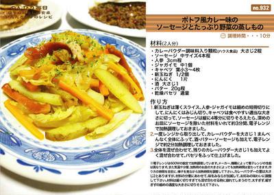 ポトフ風カレー味のソーセージとたっぷり野菜の蒸しもの -Recipe No.932-
