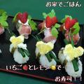 【美味!?】パーティーメニューにピッタリなケーキみたいなお寿司の作り方