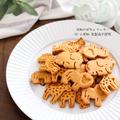 米粉かぼちゃクッキーレシピ♪バターなし小麦粉なし卵なし!簡単米粉レシピ