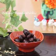圧力鍋で簡単!shinku家の黒豆煮【常備菜・お弁当・おせちに◎】