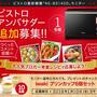 Panasonic「ビストロスチームオーブンレンジ」モニター(アンバサダー)募集のお知らせ
