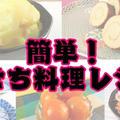 意外と簡単!手作りおせち料理はちょっと自慢できるレシピ【5選】