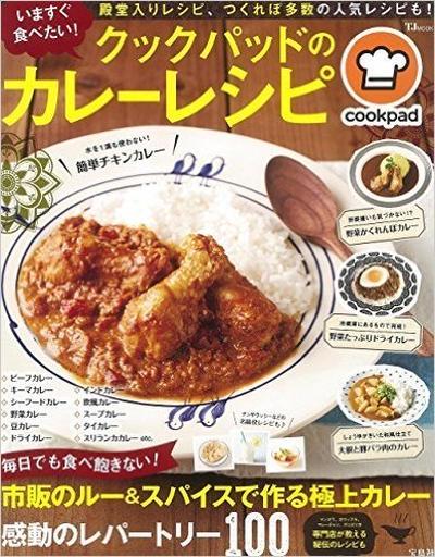 「30分で☆本格バターチキンカレー」のレシピが本になりました。