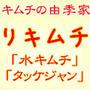 【キムチ教室】7月「水キムチ」「タッケジャン~」