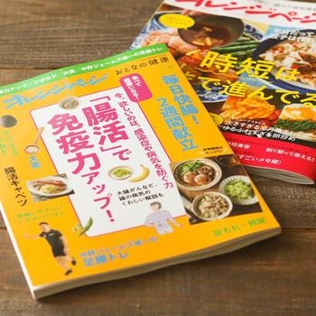 【雑誌掲載】オレンジページ おとなの健康「腸活」で免疫力アップ!