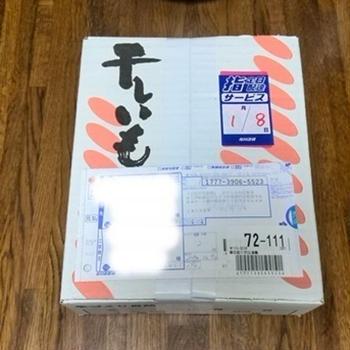 茨城の地元だけでしか買えない丸干し芋が届きました