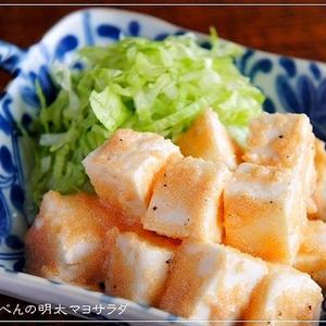 あと1品欲しい時に!5分でできる「明太マヨ」の副菜レシピ