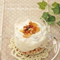 朝食にも!グラノーラ&濃厚ヨーグルトクリームのグラスティラミス