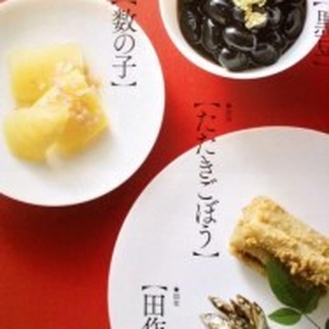 数の子(かずのこ)・ 黒豆(くろまめ)・祝い肴 おせち