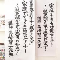 PTAデビューとイベントタイトル筆仕事