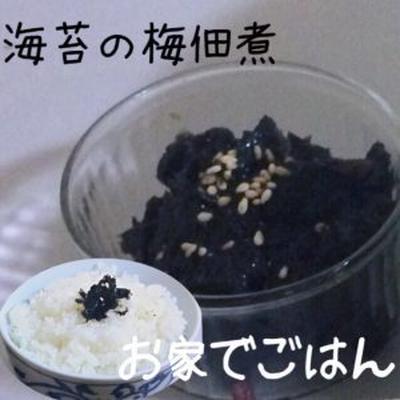 海苔の梅佃煮