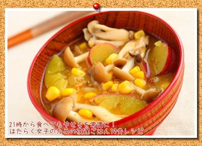【さつまいもとコーンのお味噌汁】 体の芯から温まる、2ステップのおかず味噌汁です!