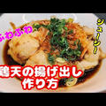 鶏天ぷらの揚げ出し簡単な作り方・レシピ!合わせ出汁も割合で覚えて楽チン家庭料理