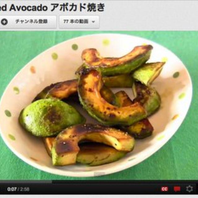 アボカド焼き(動画レシピ)  by オチケロン