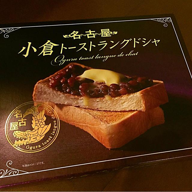 【お土産】小倉トーストラングドシャ カロリー気になる?でも美味しいからいいのだ。