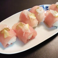 生ハムの握り寿司