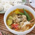 夏野菜と豚こまのスープカレーつけ麺