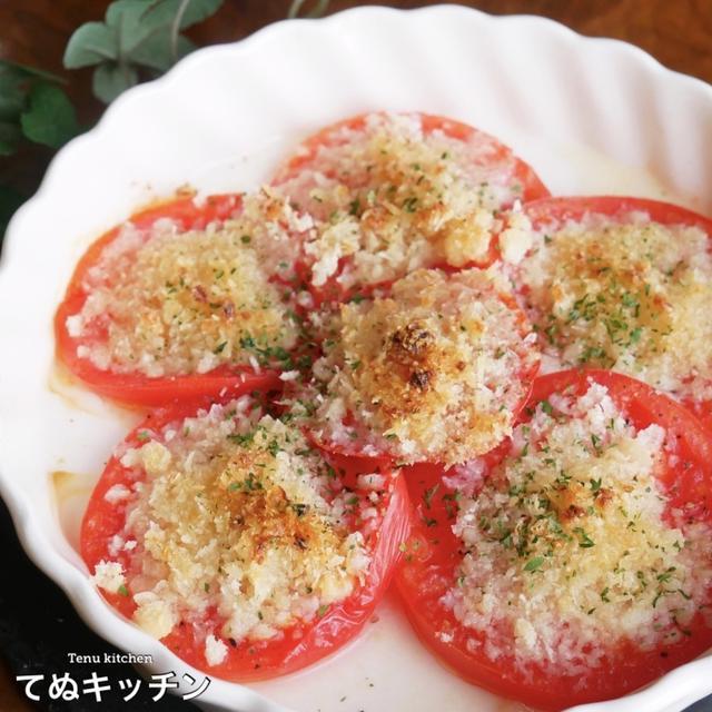 ただトマトにのせて焼くだけでお酒が延々と飲める...!『トマトのガーリックチーズパン粉焼き』の作り方