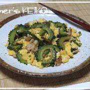 【つくれぽ100人】ゴーヤと豚肉と卵の炒め物
