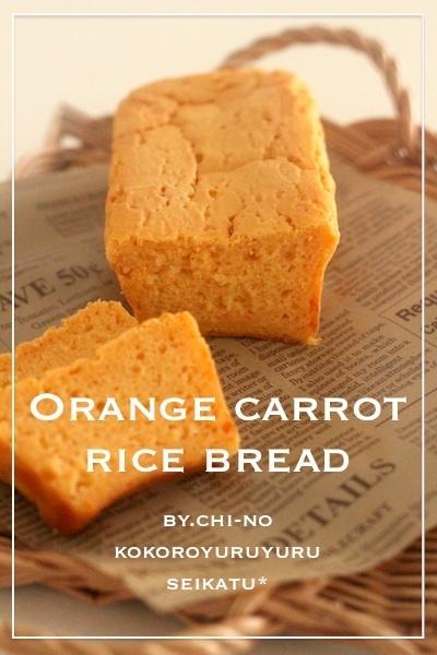 オレンジ&キャロットの米粉パン☆(卵/乳製品/小麦不使用)