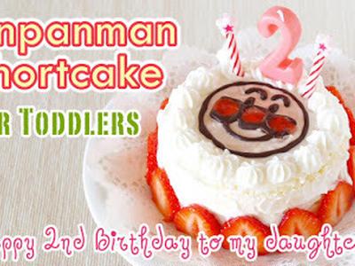>2歳のお誕生日に!アンパンマンショートケーキの作り方 (動画レシピ) by オチケロンさん
