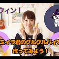 材料2つで絶品ハロウィンレシピ!(動画あり!) by 稲垣飛鳥さん