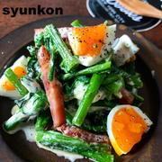 【春の味】菜の花の副菜2種*菜の花と半熟卵とベーコンのサラダ、おひたし
