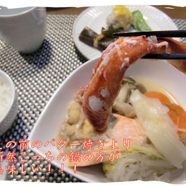 【タラバガニととサーモンの鍋】♪&なるさん'Sケーキ
