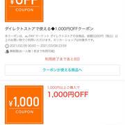 au PAYマーケット 1000円以上購入で1000円引クーポン!よなよなエール5本が送料込無料