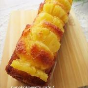 パイナップル&ココナッツのパウンドケーキ