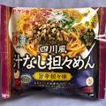 ケンミン 米粉専家 四川風汁なし坦々めん 担担麺好きで米粉麺を探している人にオススメ