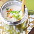 食べ過ぎリセット!スープジャーにおまかせの「桜海老と白菜のとろとろ豆乳中華粥」