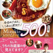 本日発売!【#Mizukiのレシピノート 決定版500品】