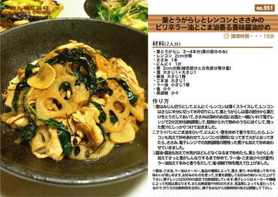 葉とうがらしとレンコンとささみのピリ辛ラー油とごま油香る香味醤油炒め -Recipe No.951-