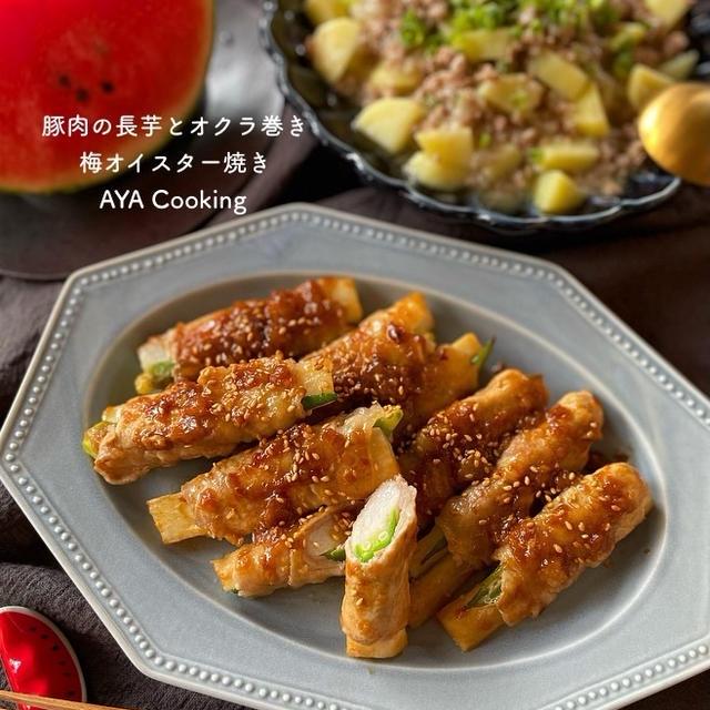 【長芋レシピ】夏休み6日目。と豚肉の長芋とオクラ巻き梅オイスター焼き