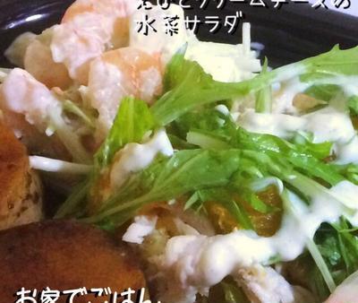 えびとクリームチーズの水菜サラダ