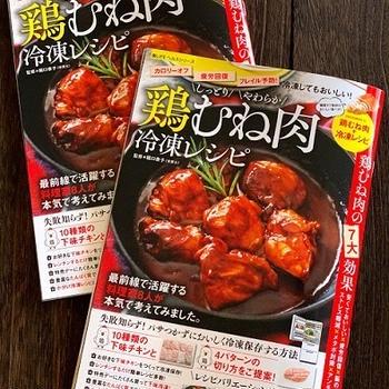 しっとりやわらか「鶏むね肉冷凍レシピ」掲載いただきました
