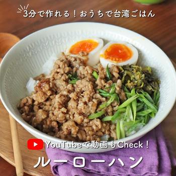 【動画更新】3分で作れるシリーズ!ルーローハン(魯肉飯)