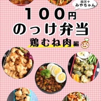 電子書籍22冊目「100円のっけ弁当~鶏むね肉編」出版しました!
