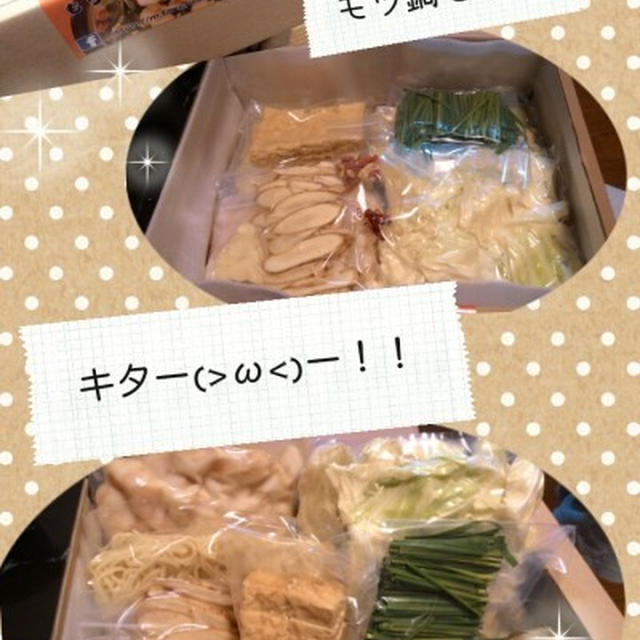 ぷりっぷりで美味しい!!『薬膳・和牛もつ鍋』