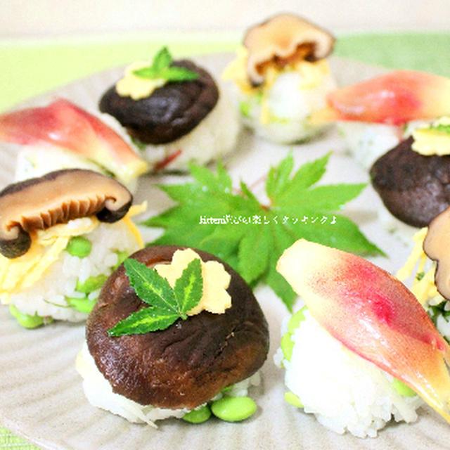 干し椎茸と夏野菜の手まり寿司