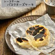 トースターdoバスクチーズケーキ