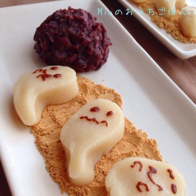 ハッピーハロウィン〜オバケの豆腐白玉団子