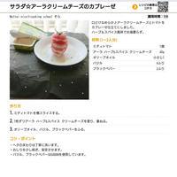 口どけなめらか♪アーラクリームチーズのカプレーゼ【Recipe】