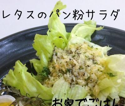レタスのパン粉サラダ