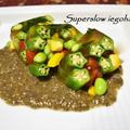 【ヤマキだし部】夏野菜のだしゼリー寄せ、チアシードのドレッシング添え。