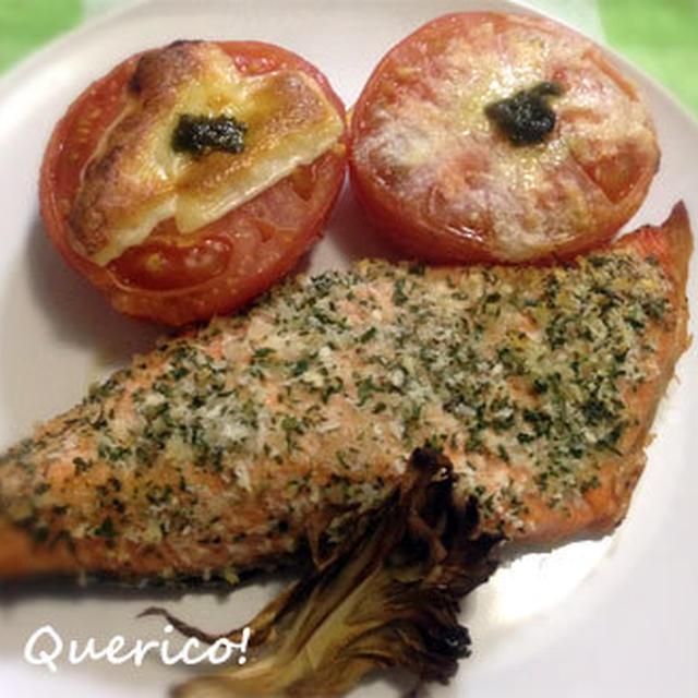 シンプルがいい。鮭のハーブパン粉焼き&いわきトマトのチーズのせグリル